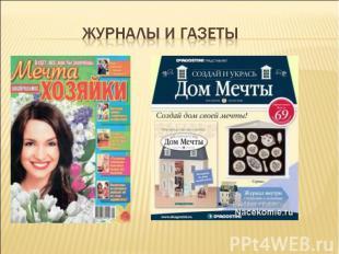 Журналы и газеты