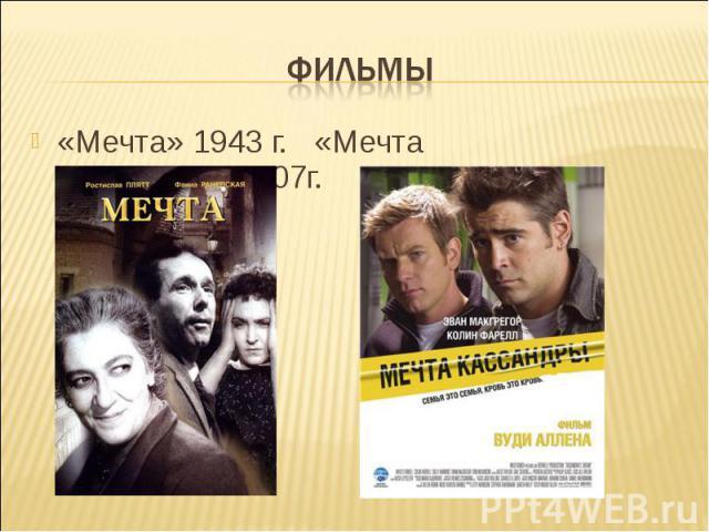 Фильмы«Мечта» 1943 г.«Мечта Кассандры»2007г.