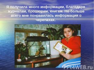 Я получила много информации, благодаря журналам, брошюрам, книгам. Но больше все