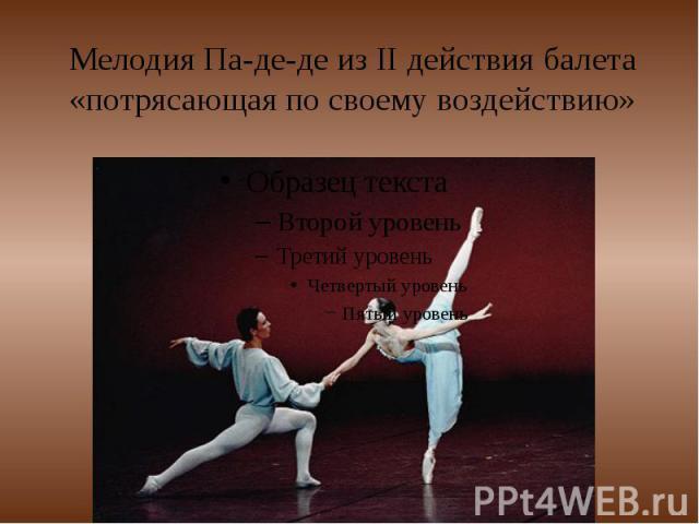 Мелодия Па-де-де из II действия балета «потрясающая по своему воздействию»