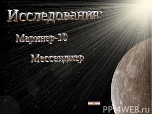 Исследования:Маринер-10Мессенджер