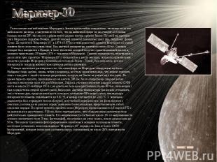 Маринер-10 Телескопические наблюдения Меркурия с Земли чрезвычайно затруднены, ч