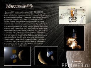 Мессенджер 3 августа 2004 космический корабль NASA «MESSENGER» («Мессенджер») ст