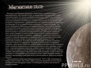 Магнитное поле Магнитное поле Меркурия принадлежит самой планете, а не индуциров