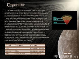 Строение Исследования фотографических изображений поверхности Меркурия позволили