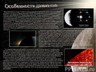 Особенности движения Меркурий движется вокруг Солнца по сильно вытянутой эллипти