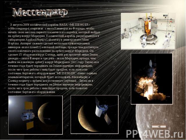 Мессенджер 3 августа 2004 космический корабль NASA «MESSENGER» («Мессенджер») стартовал с мыса Канаверал во Флориде, чтобы начать свою миссию первого космического корабля, который выйдет на орбиту вокруг Меркурия. Космический корабль разрабатывался …