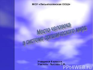 МОУ «Лисьеполянская ООШ» Место человека в системе органического мира. Учащиеся 8