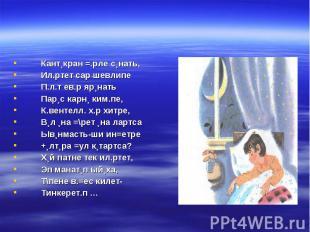 Кант¸кран =.рле с¸нать, Ил.ртет сар шевлипе П.л.т ев.р яр¸нать Пар¸с карн¸ ким.п