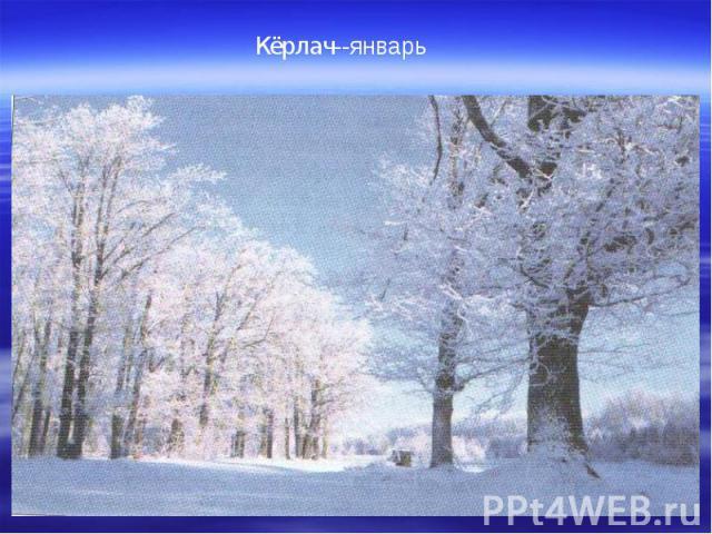 Кёрлач--январь