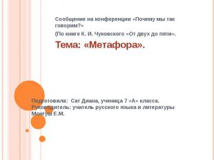 Сообщение на конференции «Почему мы так говорим?» (По книге К. И. Чуковского «От