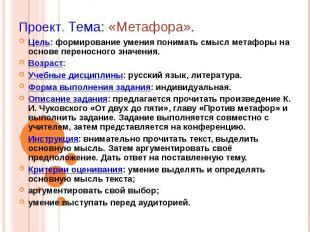 Проект. Тема: «Метафора».Цель: формирование умения понимать смысл метафоры на ос