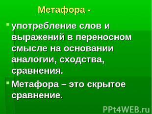 Метафора -употребление слов и выражений в переносном смысле на основании аналоги