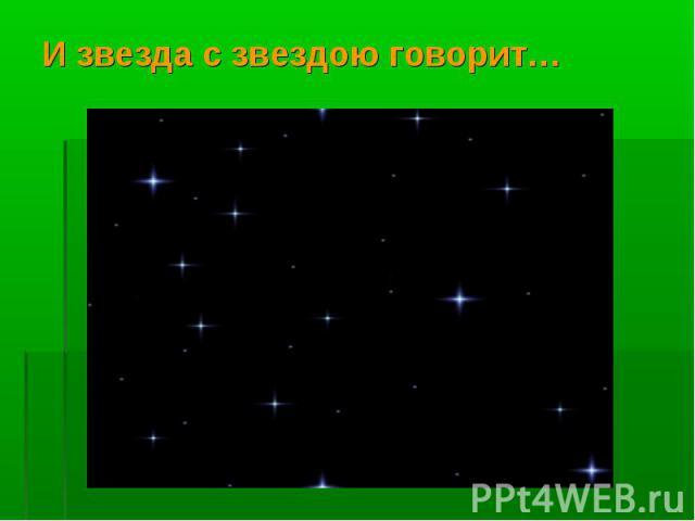 И звезда с звездою говорит…