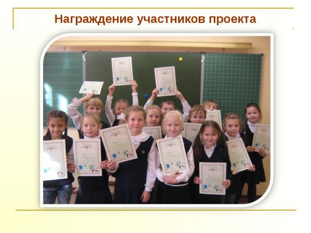 Награждение участников проекта