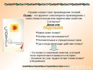 - Пушкин назвал свое произведение поэмой. Поэма - это крупное стихотворное произ