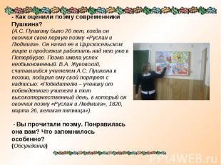 - Как оценили поэму современники Пушкина?(А.С. Пушкину было 20 лет, когда он око