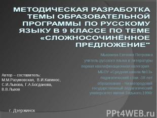 Методическая разработка темы образовательной программы по русскому языку в 9 кла