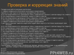 Проверка и коррекция знаний Проверочная работа (материал распечатан)1. Найдите п