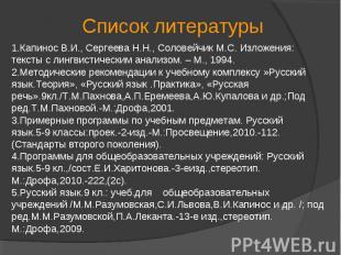 Список литературы1.Капинос В.И., Сергеева Н.Н., Соловейчик М.С. Изложения:тексты