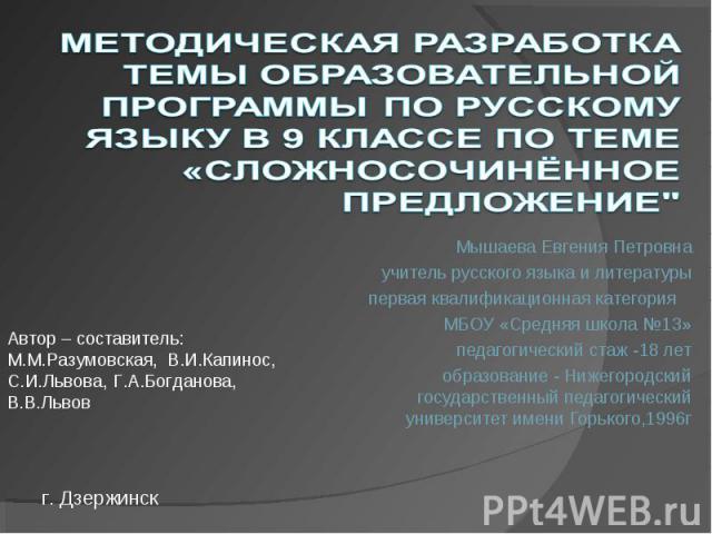 Методическая разработка темы образовательной программы по русскому языку в 9 классе по теме «Сложносочинённое предложение