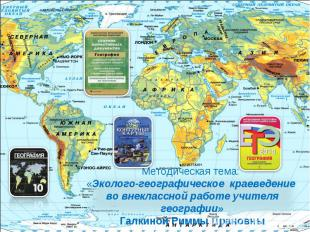 Методическая тема: «Эколого-географическое краеведение во внеклассной работе учи