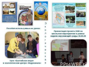 Презентация проекта 2008 на школьном мероприятии в рамках недели окружающей сред