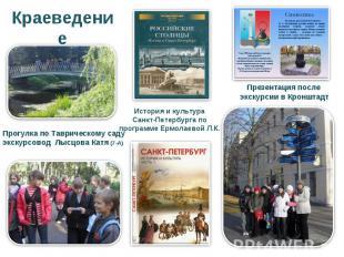 КраеведениеПрогулка по Таврическому садуэкскурсовод Лысцова Катя (7-А)История и
