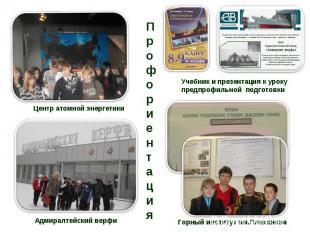Учебник и презентация к уроку предпрофильной подготовкиПрофориентация