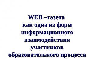 WEB –газета как одна из форм информационного взаимодействия участников образоват