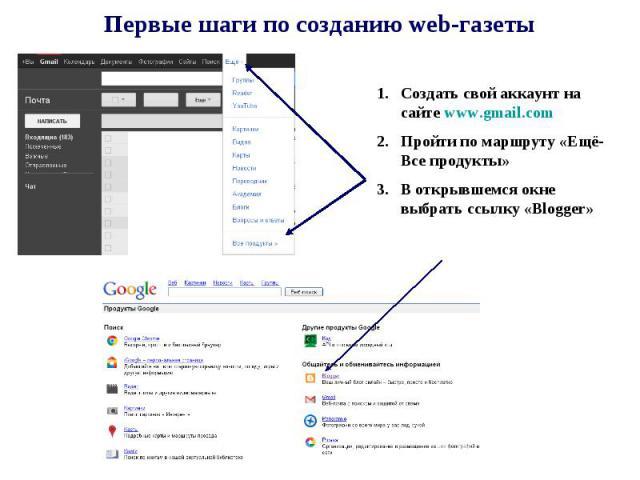 Первые шаги по созданию web-газеты
