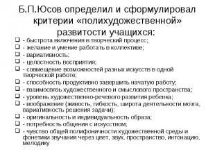 Б.П.Юсов определил и сформулировал критерии «полихудожественной» развитости учащ