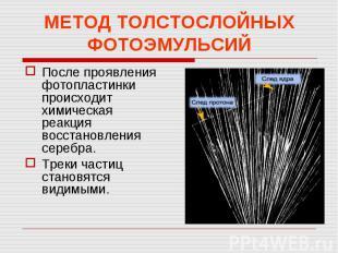 МЕТОД ТОЛСТОСЛОЙНЫХ ФОТОЭМУЛЬСИЙПосле проявления фотопластинки происходит химиче