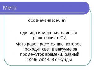 Метр обозначение: м, m;  единица измерения длины и расстояния в СИ Метр равен р