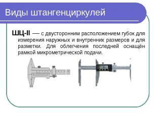 Виды штангенциркулейШЦ-II — с двусторонним расположением губок для измерения нар