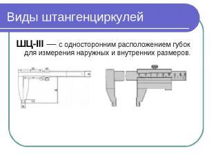 Виды штангенциркулейШЦ-III — с односторонним расположением губок для измерения н