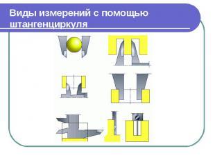 Виды измерений с помощью штангенциркуля