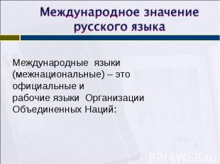 Международное значение русского языкаМеждународные языки (межнациональные) – это