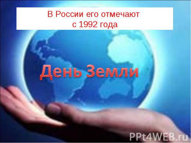 В России его отмечают с 1992 годаДень Земли