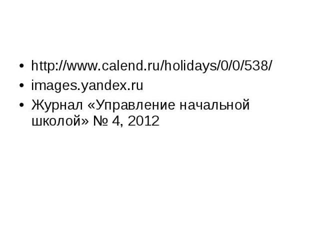 http://www.calend.ru/holidays/0/0/538/images.yandex.ruЖурнал «Управление начальной школой» № 4, 2012