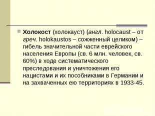 Холокост (холокауст) (англ. holocaust – от греч. holokaustos – сожженный целиком