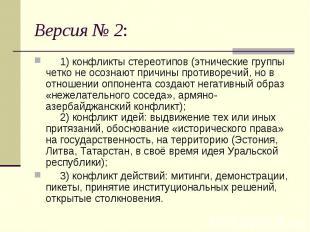 Версия № 2:  1) конфликты стереотипов (этнические группы четко не осознают п