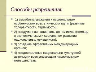 Способы разрешения: 1) выработка уважения к национальным особенностям всех этн