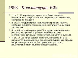 1993 - Конституция РФ:1) ст. 2, 19: гарантирует права и свободы человека независ