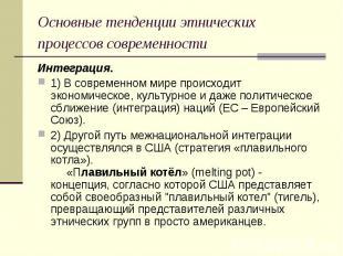 Основные тенденции этнических процессов современности Интеграция. 1) В современн