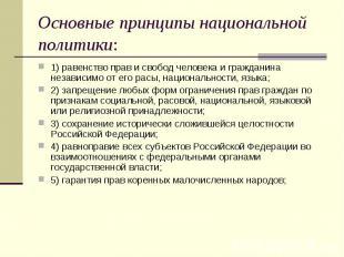 Основные принципы национальной политики: 1) равенство прав и свобод человека и г