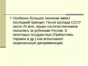 Особенно большое значение имеет последний принцип. После распада СССР около 25 м