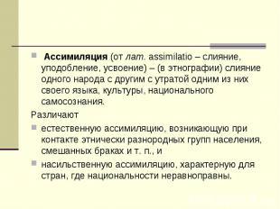 Ассимиляция (от лат. assimilatio – слияние, уподобление, усвоение) – (в этногра