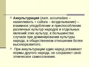Аккультурация (лат. accumulare – накапливать + cultura – возделывание) – взаимно