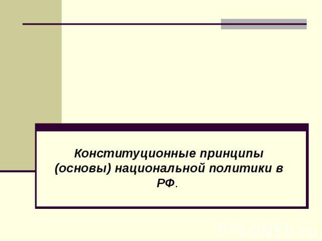 Конституционные принципы (основы) национальной политики в РФ.